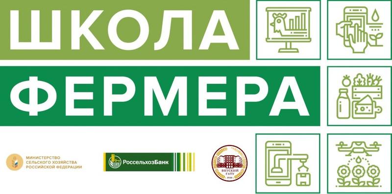 Продлен срок подачи заявки на обучение в «Школе фермера» до 5 октября 2021г