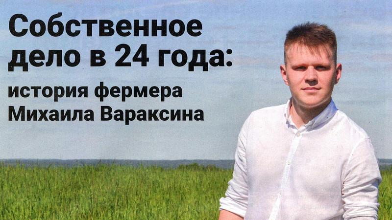 Собственное дело в 24 года. История фермера Михаила Вараксина Вятская губерния № 6 2020