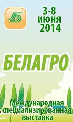 Выставка в беларуси