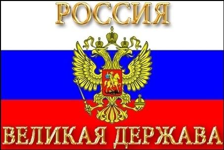 Россия_великая держава
