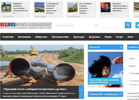 Международный информационный портал регионов россии